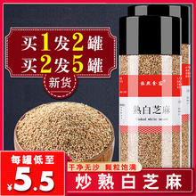 Buy 2 pieces, 5 cans, 1000g fried white sesame cooked ready to eat cooked sesame farmhouse cereals non raw sesame