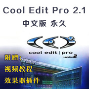 Cool Edit Chinese version of the Chinese version of the audio recording with the recording of the recording software Pro2.1