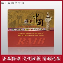 The fifth set of Renminbi sets Commemorative collection Book Empty book The Golden Age of Chinas banknote with the same number of bank insurance will sell gifts