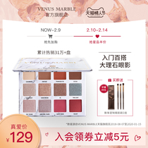 VENUS MARBLE marble eye shadow plate 12 colors official genuine Pearl mesh red earth color cosmetics