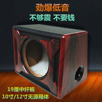 Car subwoofer box 10-inch 12-inch woofer box wooden box car passive subwoofer box shell