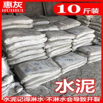 425水泥10斤卫生间漏水修补水泥散装补漏水泥高强度水泥
