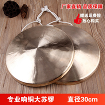 Gong Pure copper treble gongs and drums instrument small gongs and big su Gong 30 cm 28cm professional Sound Copper Gong flood control warning