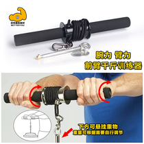 Roller multi-function weight-bearing fitness wrist force ARM force device double forearm thousand pounds wrist equipment roll rod small arm