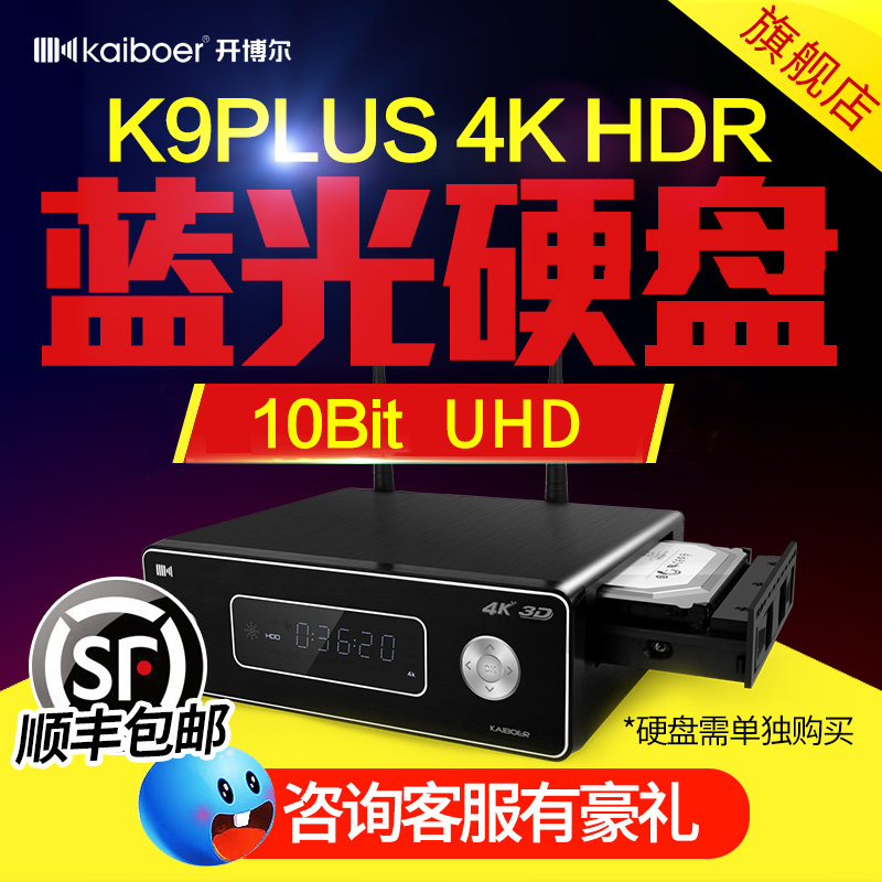 K9plus HD Player 4K HD Network Set Top Box Fever HD Hard Disk Player