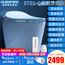 Whita AIR smart toilet bathroom fully automatic electric remote control all-in-one official flagship store toilet ET31Q