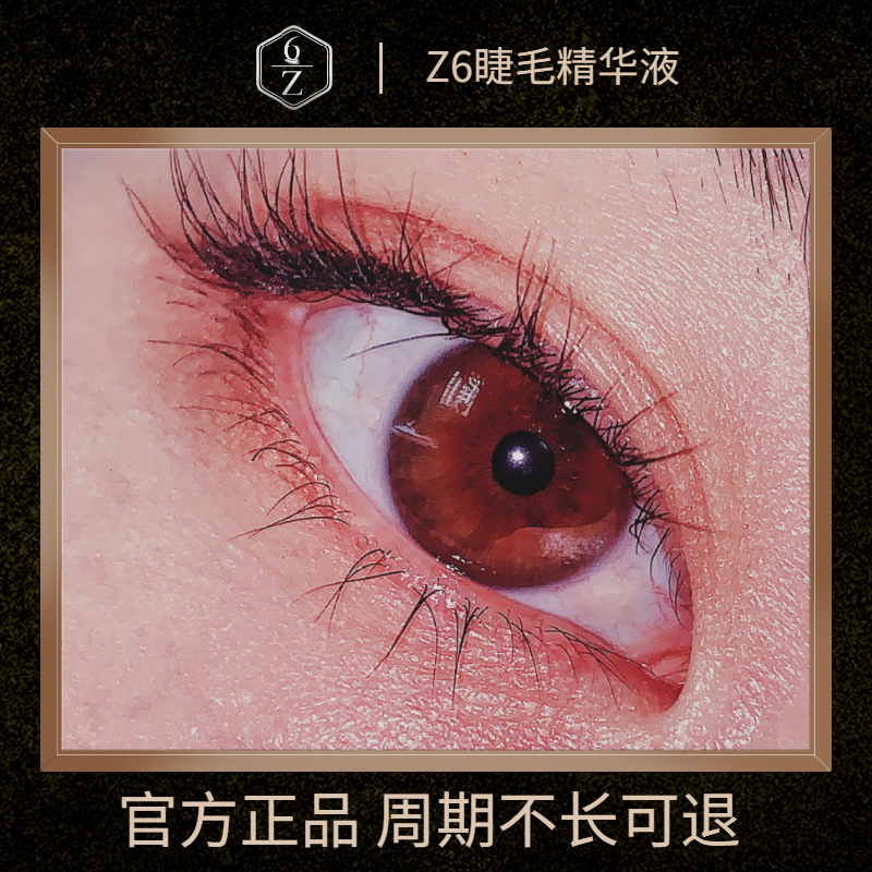 Official website Z6 eyelash growth liquid female thick and long slender eyebrows natural growth liquid small Li Jiaqi push