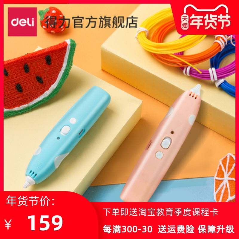 Power 3d printing pen stereoscopic painting low temperature wireless creative graffiti toys childrens students intelligent manual diy