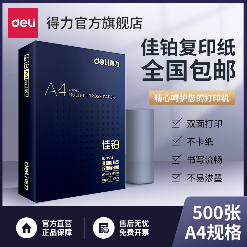 Delija platinum Rhine double-sided printing copy paper A4 multi-functional office printing paper 70G 80g single-pack wood pulp paper a4 printed paper student draft paper