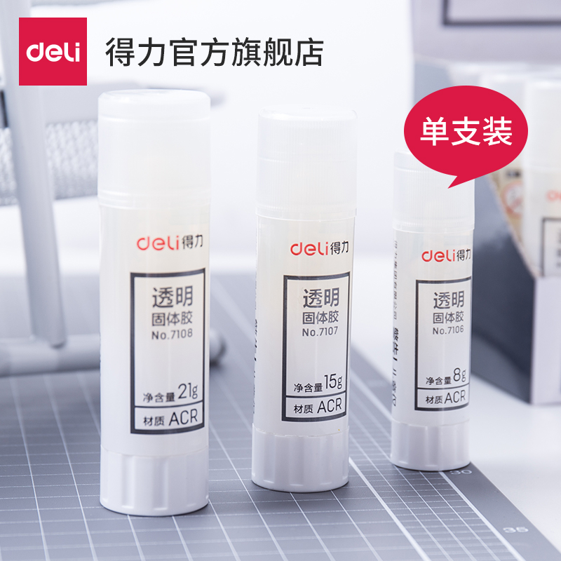 Power stationery 7108 solid glue a loaded ACR material student office supplies glue stick glue children hand-crafted glue stick