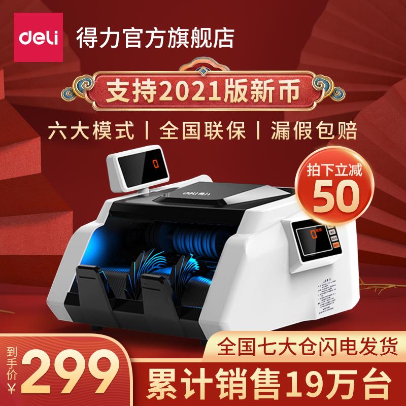 (支持2021新旧版)得力验钞机小型家用C类点钞机便携式人民币验钞机商用小型收银智能点钞机验钞机