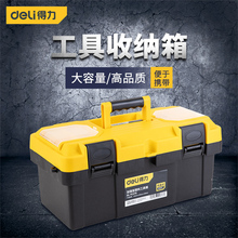 Deli Toolbox Hand-held Plastic Household Multifunctional Maintenance Vehicle Container Industrial DL-TC240