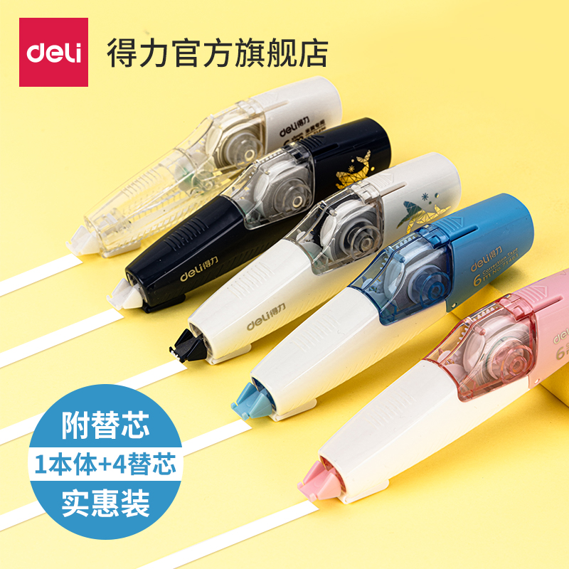 Powerful pen-type correction belt can be replaced with core modification belt 6m correction belt primary school students with large-capacity modification with affordable modified characters with junior high school students multi-functional cute girl