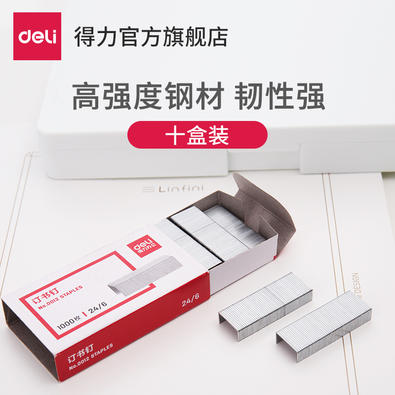 Power 25 pages staples (20 boxes) 0012 universal type 12 s12 staple 24 6 office stationery supplies official standard type (10 boxes) stapler