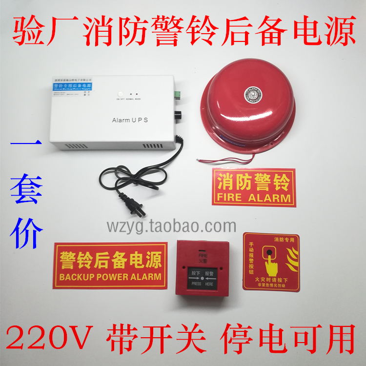 220V Fire Alarm Factory with Backup Power Supply Standby 6-inch Fire Alarm Blackout Emergency Continuous Power Supply