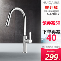 Huida bathroom copper rotary sink faucet cold and hot water kitchen pull-type Kitchen Basin Faucet 1312,