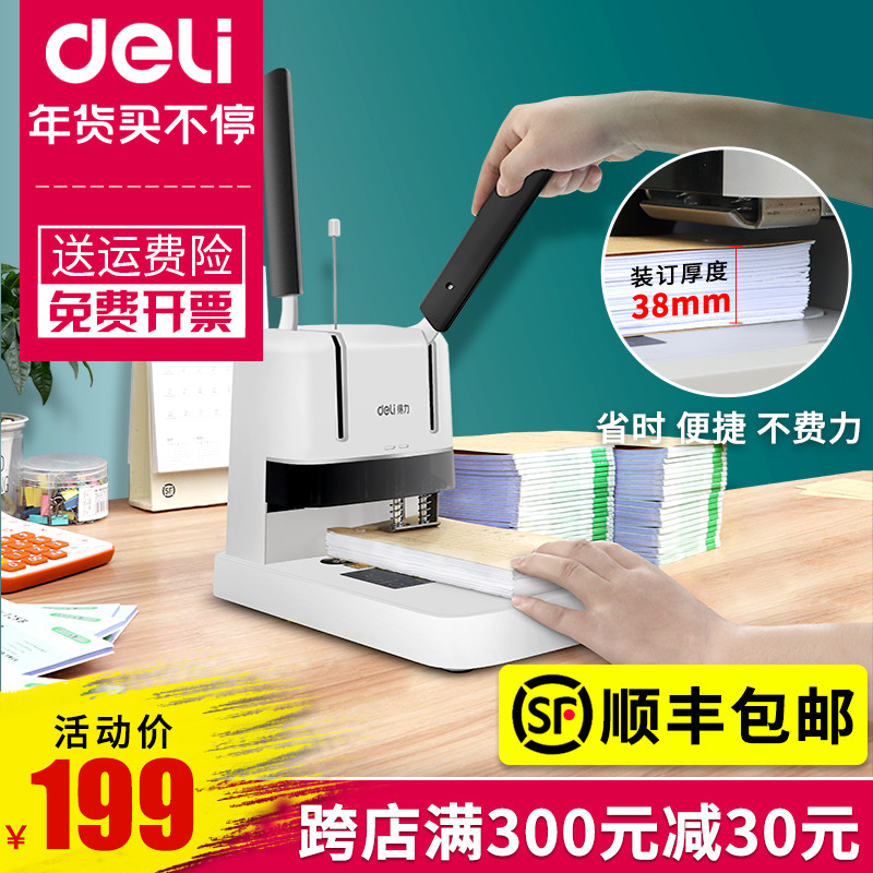 Power voucher binding machine electric punching financial accounting book book small student file hot-melt rivet pipe hose punching machine manual