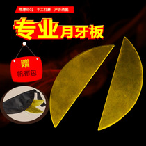 Shandong Crescent Plate professional playing Mandarin Duck Plate copper Book Board commentary board Moon plate instrument Accessories rattles fast