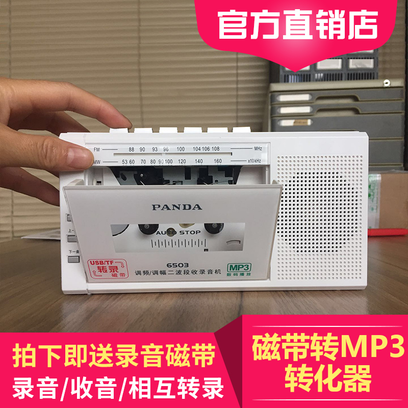 Panda High Fidelity USB Tape Player to MP3 Converter Recording Walkman Tape Play-alone Old-fashioned Nostalgia