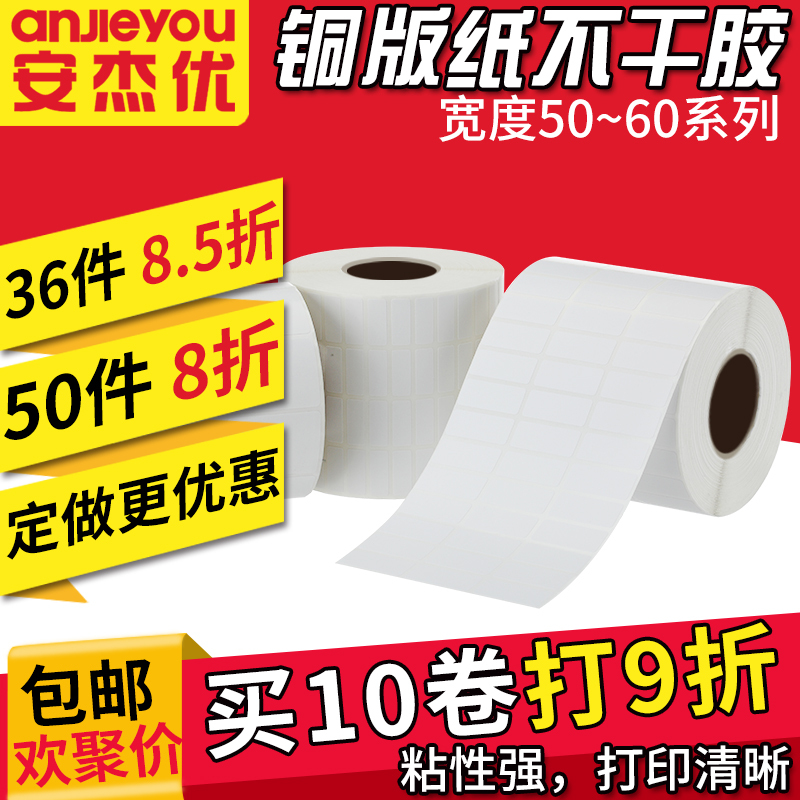Anjie you copper plate label paper sticker 30 40 45 50 60 70 80 double row bar code printing paper copper plate sticker printer paper sticker blank clothing tag