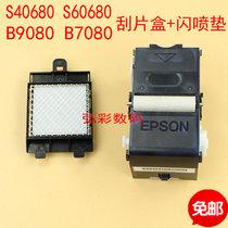 Suitable for Epson S30680 S80680 F2180 B7080 printing machine scraper box scraper cleaning parts