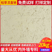 Straw paint indoor exterior wall straw mud antique country house clay texture wall environmental protection art paint