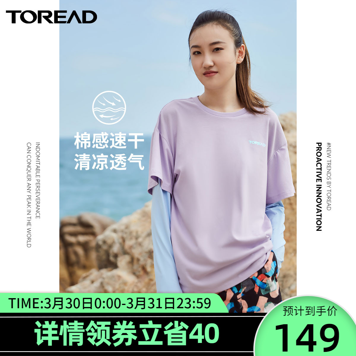 Path-finder quick-dry top female hiking sweat-absorbing loose-sleeve thin bottom fake two-piece fitness sports running t-shirt