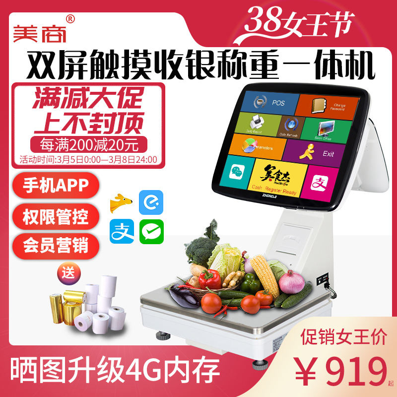 Gourmet Jay TS15 weighing cash register all-in-one machine cash register said double-screen with touch snack fruit shop deli fresh meat spicy hot supermarket pastry convenience store cash register electronic scale