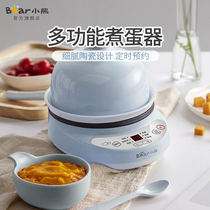 Baby Bear egg cooker automatic power off household mini steamer breakfast machine egg soup machine multi-functional small