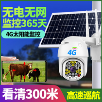 4G cameras dont require internet outdoor 360-degree night vision phone remote dead-end outdoor solar monitors