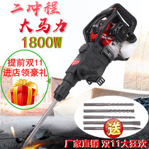 Gasoline Pickaxe Project Crushing hammer multifunctional drilling high-power rock drill portable hole machine dual-use excavation machine
