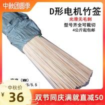 电机维修工具绝缘槽楔竹签 机电修理D型竹签 6 5mm 10mm 7mm