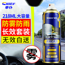 Automobile front windshield anti-fog agent long-term defogging rearview mirror anti-rain flooding film window with water-retaining agent