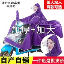 Motorcycle electric battery bicycle raincoat waterproof single double plus thick riding men and women poncho special