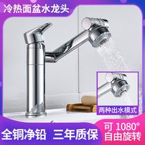 Bathroom on the table Basin faucet Home Creative copper Wanxiang hot and cold wash basin rotating wash basin faucet