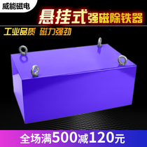 High magnetic iron absorber conveyor belt strong magnet rectangular industrial magnet high magnetic iron removal suspension type magnet