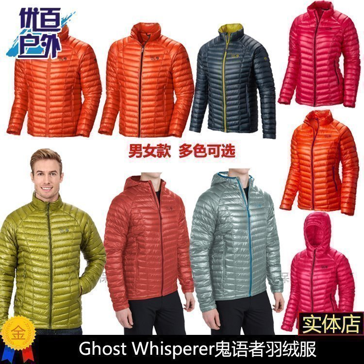Goose down! Men and Women Mountain Hardwear Ghost Whisperer Ghost Whisperer Down Jacket
