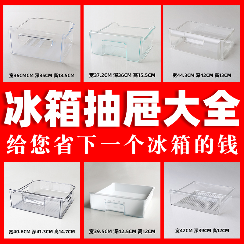 Refrigerator drawer Frozen drawer accessories universal box large full refrigeration preservation suitable for Haier Meiling Xinfei