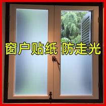 Window frosted glass stickers Translucent opaque bathroom Bathroom anti-peep shading film Window paper anti-light