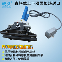 FKR200 300 400 hand clamp sealing machine Direct heat special thick plastic composite kraft paper bag sealing machine Hand clip aluminum foil bag sealing machine Upper and lower double-sided heating hand clamp sealing machine