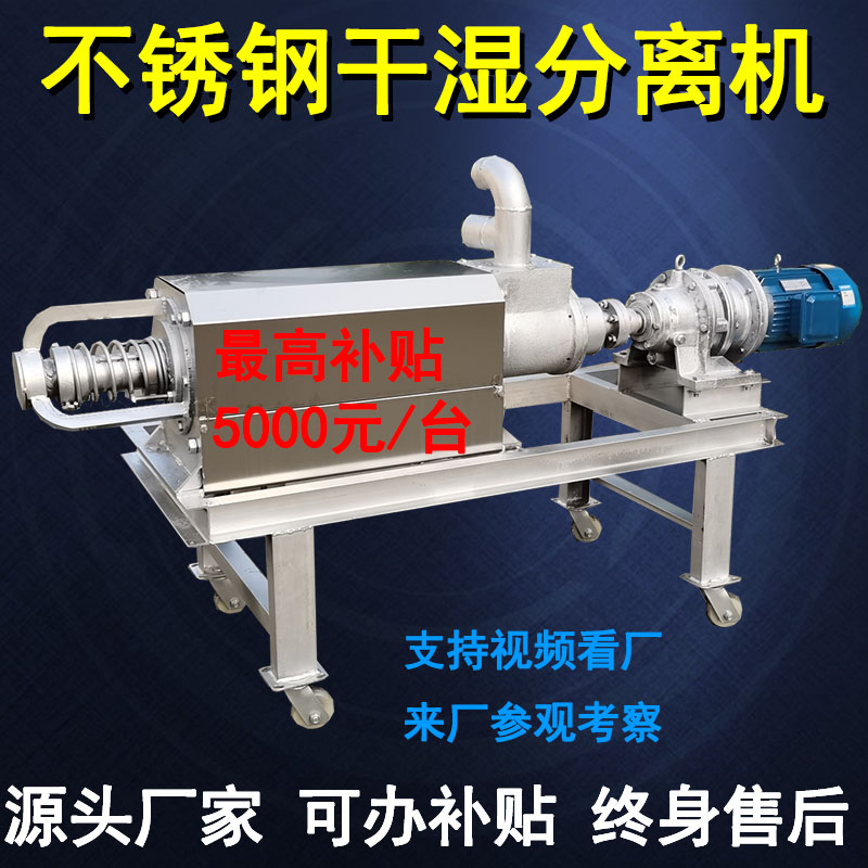 Pig manure dry 溼 separator chicken manure cow dung dehydration treatment equipment machine farm feces water solid liquid separator