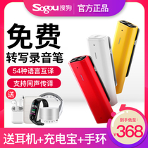 Sogou AI intelligent voice recorder C1 voice to text professional high-definition noise reduction student meeting records translation artifact