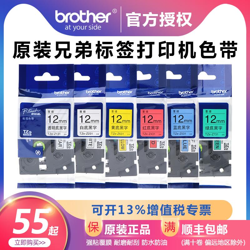 Оригинальный brother brother этикетировочная машина лента 12mm9 18 24mmPT-D210e115D450p700P900 принтер pt18r