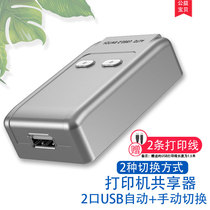 Maxtor dimension moment usb printer sharer switch-free converter splitter automatic switcher 2 port 1 drag 2