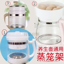 Small milk pot with a lid pp Supor steamed lattice universal thickening bear office Health pot steamer rack small electric pot