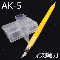 Lotus hand made small yellow AK-5 Japan OLFA rubber stamp carving pen knife paper carving leather model foil Blade