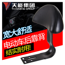 Electric car back-to-back universal Yadi bell Emma electric car backchair modified bicycle rear seat accessories