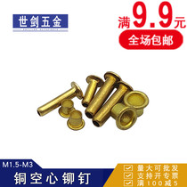 M2M3 pure brass hollow rivets GB876 chicken eye buckle through the hole willow nail copper piece single machine tube extension of the tag shoe eye.