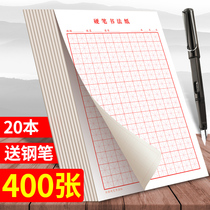 (Book line) Tian character grid practice book hard pen rice type grid special paper pen practice paper calligraphy works paper competition primary school students practice this book first grade writing paper kindergarten unified standards