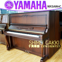 Japanese original second-hand piano Yamaha WX5AWNC UX50WNC meter back cat feet automatically play set degrees